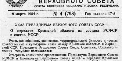Decreto del Presidium del Soviet Supremo de la URSS sobre la transferencia de la región de Crimea de la RSFSR a la RSS de Ucrania, firmado el 19 febrero 1954 y publicado el 9 de marzo.