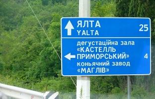 Simferopol-Yalta