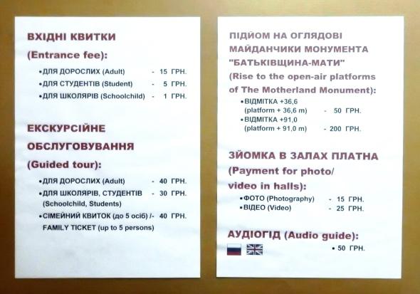 Precios y descripción de la visita al museo y monumento