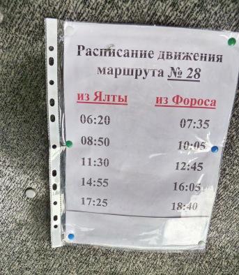 Horario ida y vuelta Yalta-Foros
