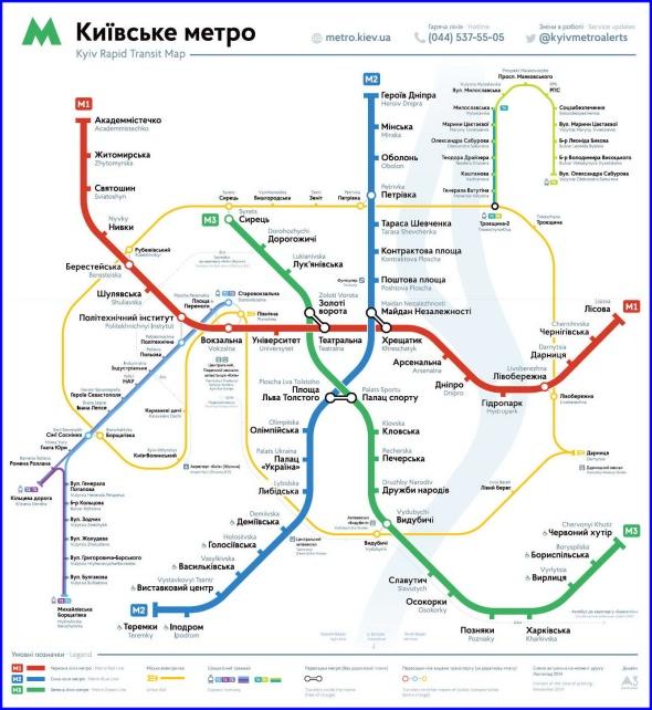 KIEV Metro 2014