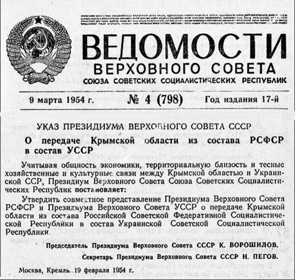 Decreto del Presidium del Soviet Supremo de la URSS