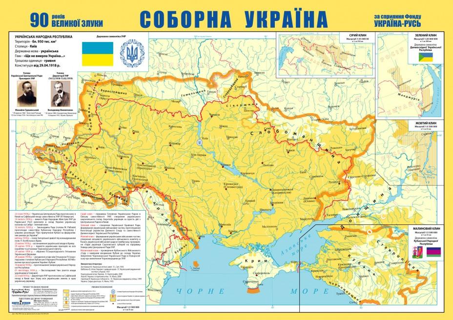 Ucrania escoge u otros
