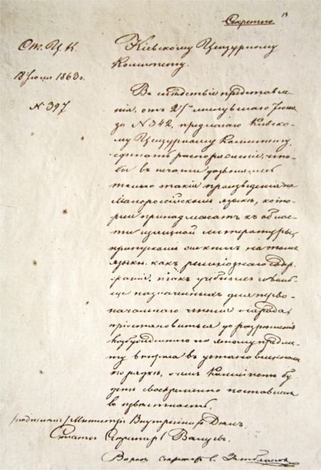 Circular Valuev - Prohibicion lengua ucraniana