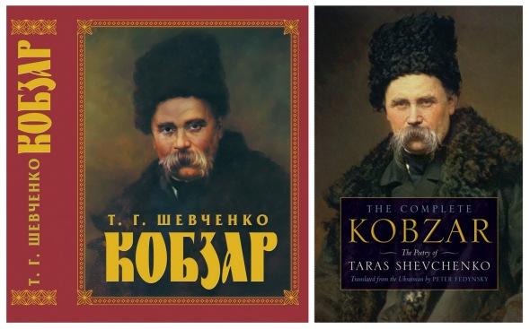 kobzar taras shevchenko 1y2
