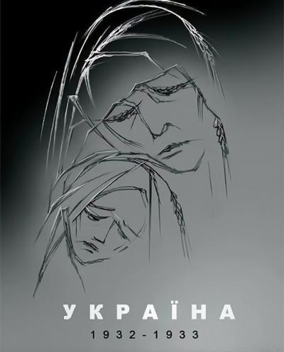 Holodomor 1932-33 ©Oleg Shuplyak