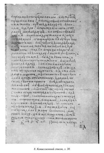 Lista de la Comisión