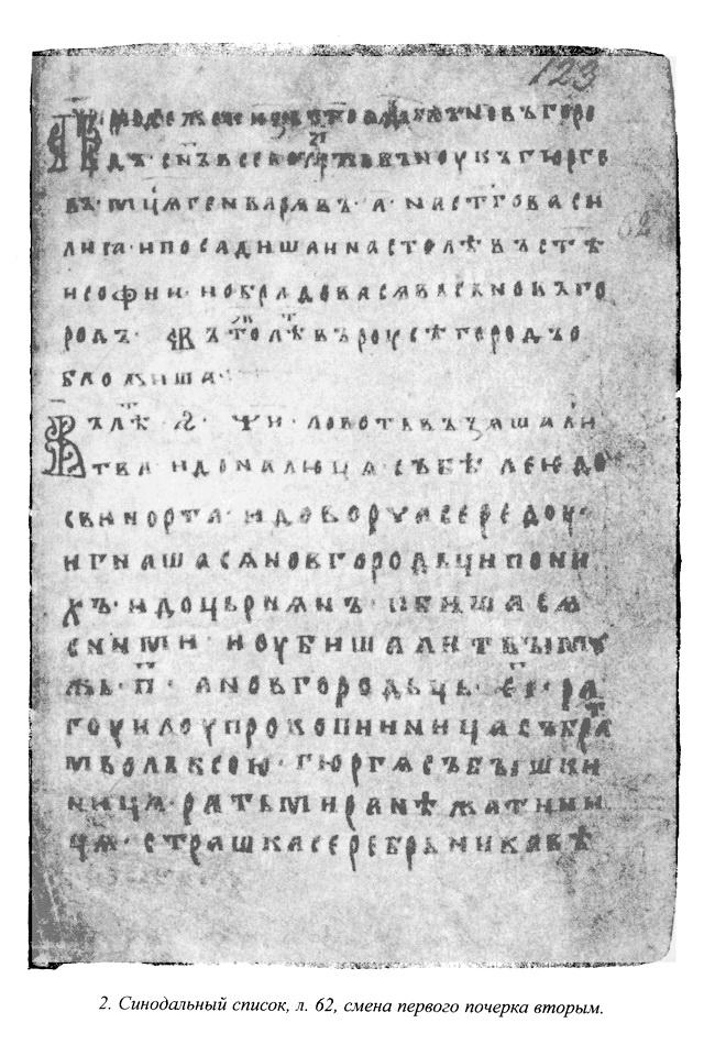Lista Sinodal - Cambio caligrafia