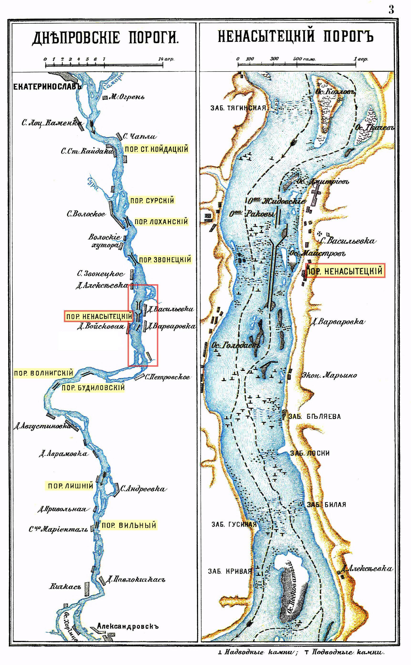 """1890 - Los 9 rápidos (umbrales) del río Dniéper desde la ciudad de Dnipró (Dnipropetrovsk / Ekaterinoslav) a Zaporiyia (Aleksandrovsk). A la derecha, detalle del mayor de los rápidos: Nenasitetskiy. Este rápido """"Insaciable"""" también era conocido por los navegantes como """"El Abuelo terrible"""" o """"El Rugiente"""". Abajo a la derecha, leyenda de detalle de las rocas de superficie y las sumergidas (T)."""